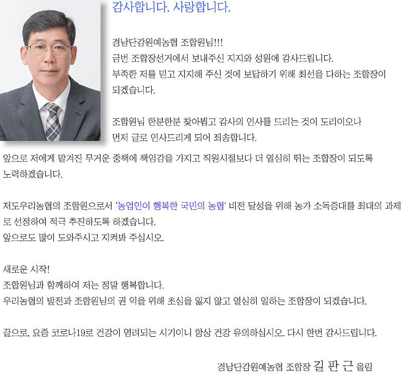 조합장인사말20201110.jpg